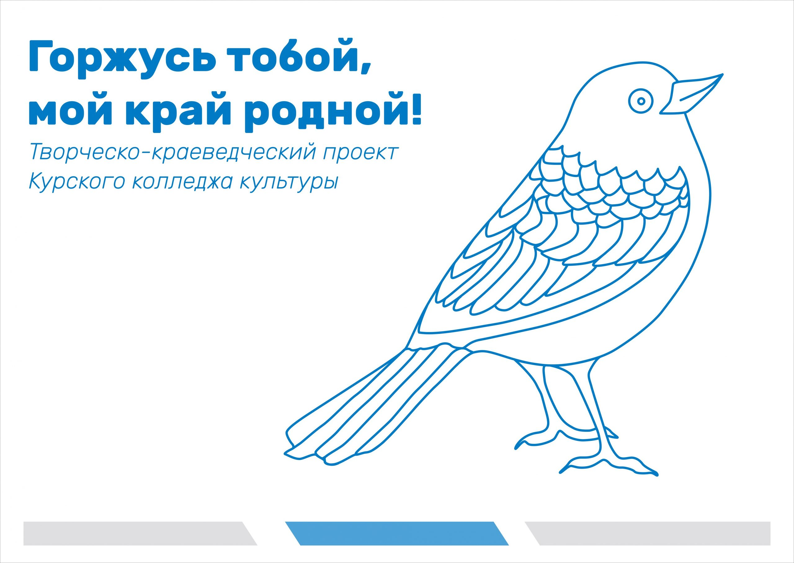 Итоги областного конкурса творческих работ в рамках реализации творческо-краеведческого проекта «Горжусь тобой, мой край родной»