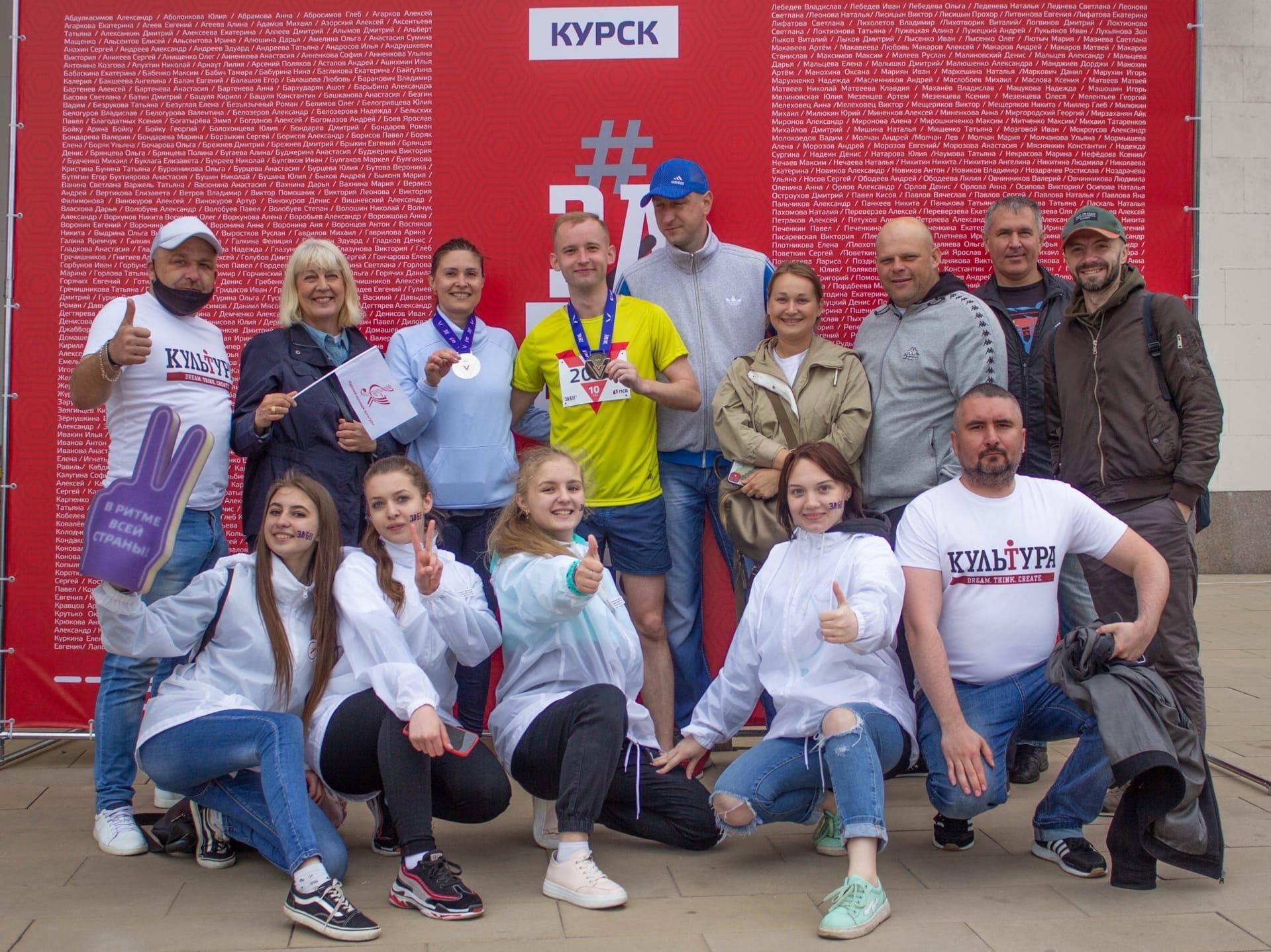 Забег.РФ 2021
