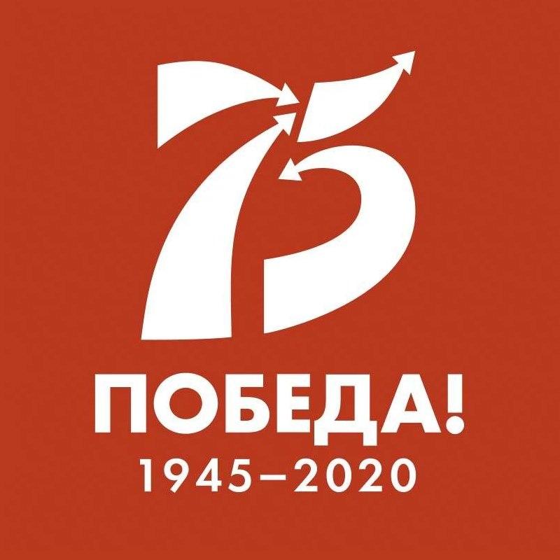 75-летие Парада Победы