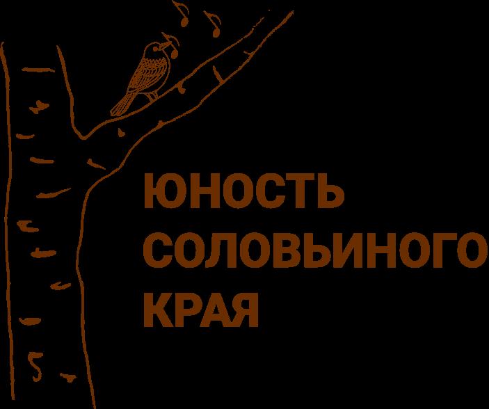 Региональный конкурс народной песни «Юность соловьиного края»