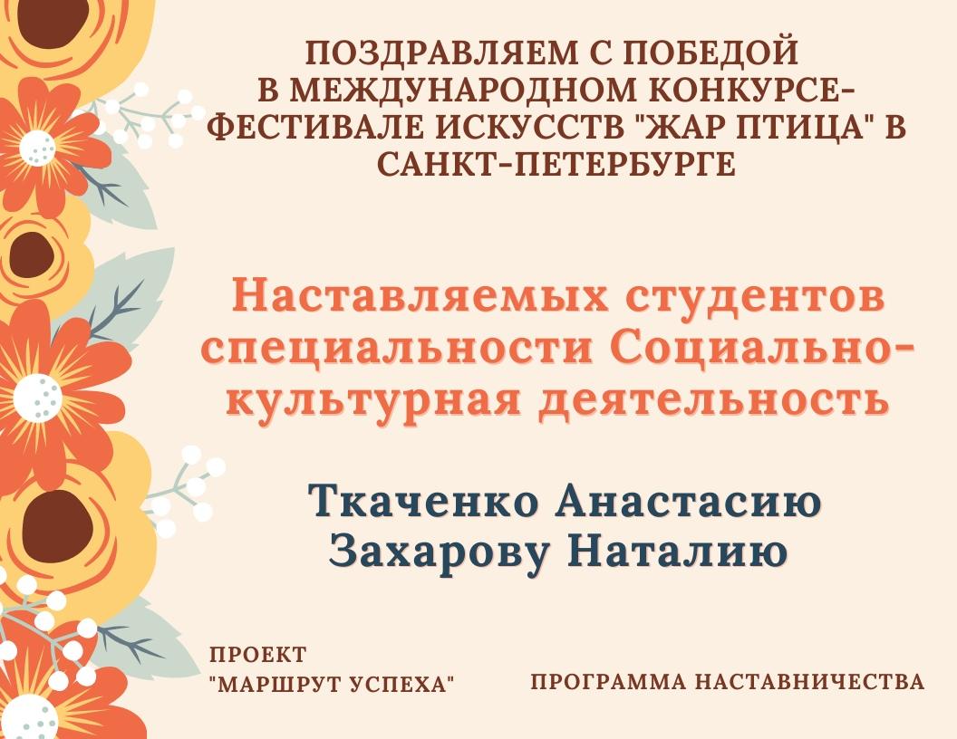 Лауреаты I степени Международного конкурса-фестиваля искусств «Жар Птица»